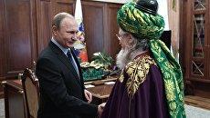 Президент РФ Владимир Путин и Верховный муфтий России Талгат Таджуддин. 21 марта 2017
