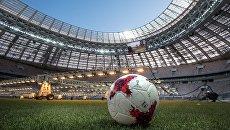 Мяч на поле Большой спортивной арены Лужники. Архивное фото