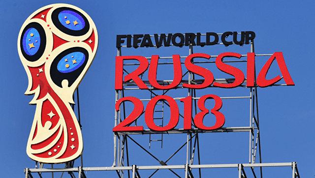 Против чемпионата мира 2018