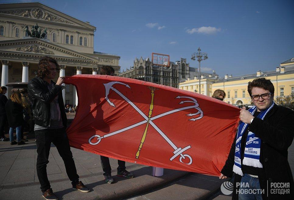 Участники акции памяти и солидарности Питер - Мы с тобой! в Москве держат флаг Санк-Петербурга