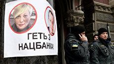 Митинг с требованием отставки главы Нацбанка Украины Валерии Гонтаревой в Киеве. Архивное фото