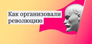 Как организовать революцию, или Апрельские тезисы Ленина