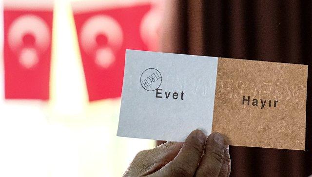 БДИПЧ/ОБСЕ: Проведение конституционного референдума в Турции не соответствовало стандартам Совета Европы
