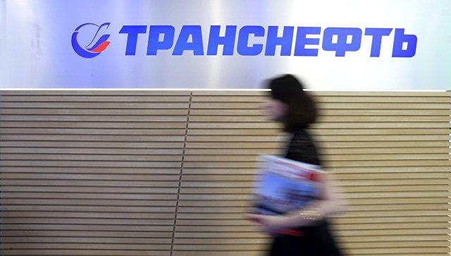 Логотип компании Транснефть. Архивное фото