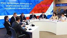 Пресс-конференция в МИА Россия сегодня, посвященной финалу Всероссийского фестиваля Российская студенческая весна