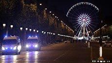Сотрудники полиции стоят в оцеплении на месте перестрелки в Париже. Архивное фото
