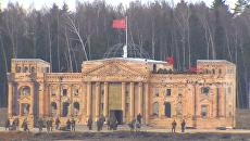 Бой за Берлин и штурм Рейхстага – реконструкция последней битвы ВОВ в Кубинке