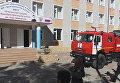 Пожарная машина у здания Агвалинской школы в Дагестане