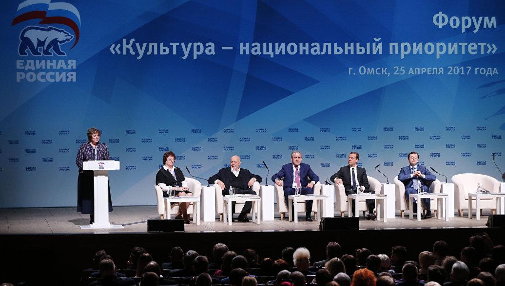 Форум Культура – национальный приоритет в Омске. 25 апреля 2017