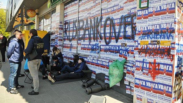 Украинские радикалы заблокировали отделения Сбербанка вДнепре иЛьвове