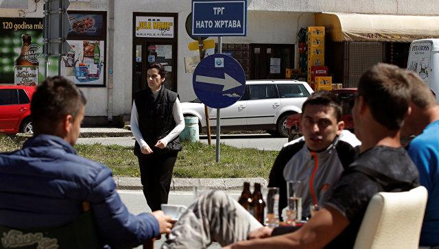 Парламент Черногории проголосовал завступление вНАТО
