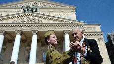 Девушка танцует с ветераном на праздничном мероприятии, посвященном 71-й годовщине Победы, на Театральной площади в Москве. Архивное фото.