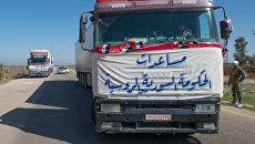 Конвой с гуманитарной помощью в Сирии. Архивное фото