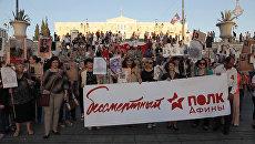 Акция Бессмертный полк в Афинах: слезы, военные песни и советские знамена