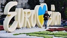 Символика международного конкурса эстрадной песни Евровидение в центре Киева. Архивное фото