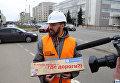 Дорожная инспекция ОНФ