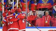 Игроки сборной России радуются забитой шайбе в матче чемпионата мира по хоккею 2017 против сборной Дании