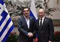 Президент РФ Владимир Путин и премьер-министр Греции Алексис Ципрас во время встречи в рамках Международного форума Один пояс, один путь. 14 мая 2017