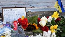 Акция памяти журналиста Павла Шеремета в Киеве. Архивное фото
