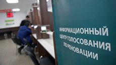 Голосование по программе реновации жилья в Москве. Архивное фото