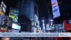 Live: Ситуация на Таймс-сквер в Нью-Йорке, где автомобиль наехал на пешеходов