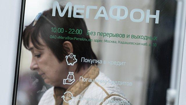 Вывеска на дверях офиса компании Мегафон в Москве