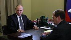 Президент РФ Владимир Путин встретился с премьер-министром Дмитрием Медведевым