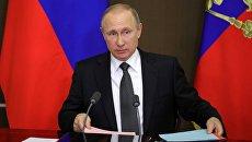 Президент РФ Владимир Путин проводит совещание с постоянными членами Совета безопасности РФ. 19 мая 2017