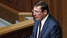 Юрий Луценко выступает на заседании Верховной Рады Украины в Киеве