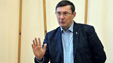 Председатель Блока Петра Порошенко Юрий Луценко. Архивное фото