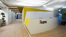 Офис компании Яндекс в Одессе, Украина. Архивное фото