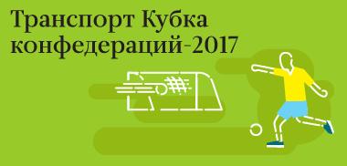 Транспорт Кубка конфедераций-2017