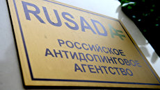Вывеска на здании Российского антидопингового агентства. Архивное фото