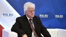 Постоянный представитель Российской Федерации при Европейском союзе Владимир Чижов. Архивное фото