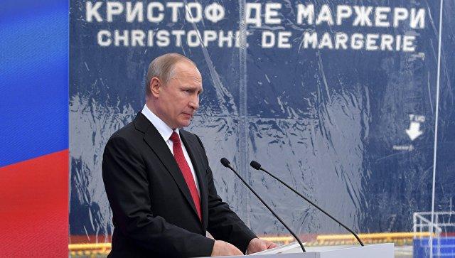 Президент РФ Владимир Путин на церемонии имянаречения арктического танкера-газовоза Кристоф де Маржери. 3 июня 2017