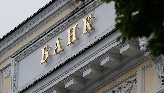Часть вывески на здании Центрального банка России на Неглинной улице в Москве. архивное фото