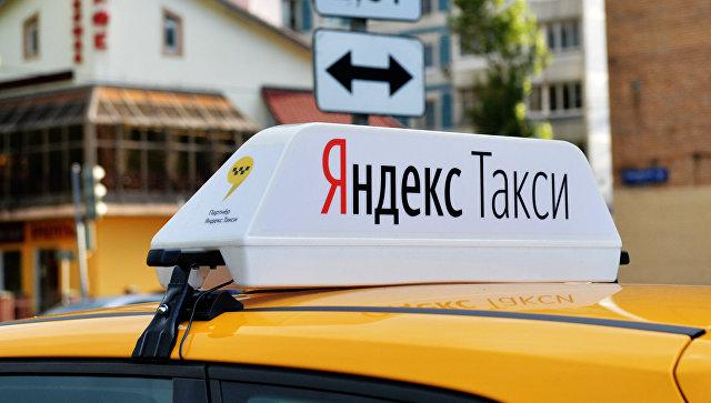 Картинки по запросу «Яндекс.Такси» становится опасным для жизни