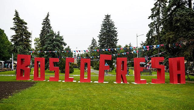 Фестиваль Bosco Fresh Fest
