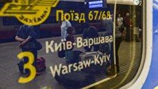 Поезд Киев-Варшава на железнодорожном вокзале польской столицы