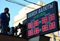 Информационное табло пункта обмена валюты