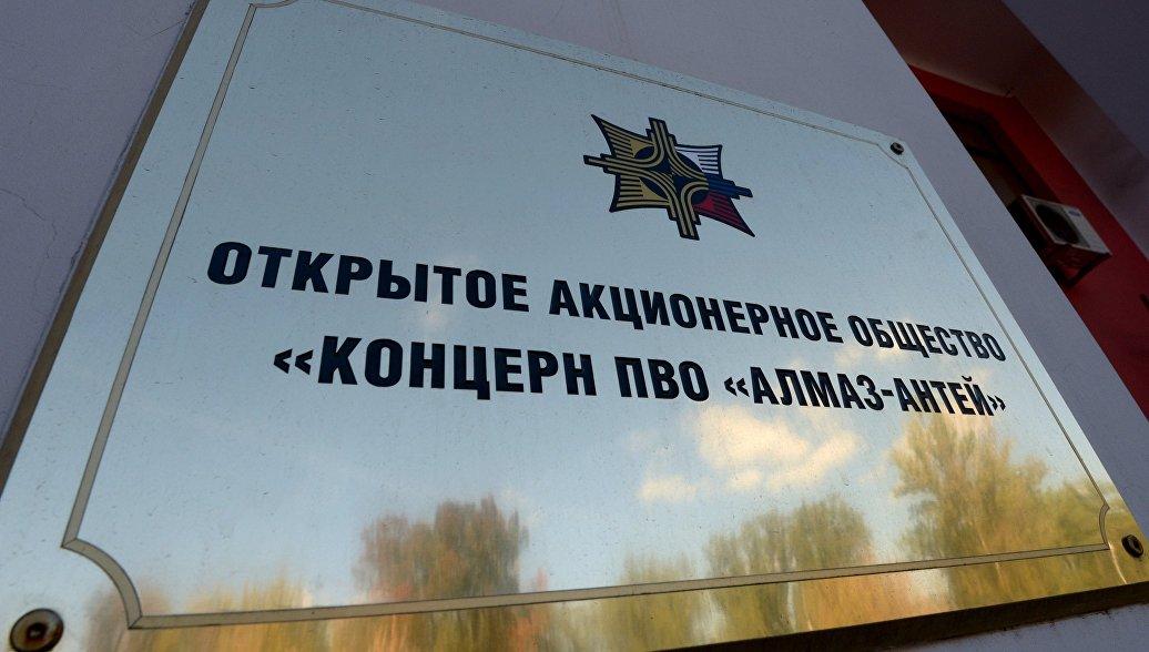 «Алмаз-Антей» представит средства ПВО морского базирования