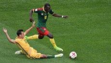 Футбол. Кубок конфедераций-2017. Матч Камерун - Австралия