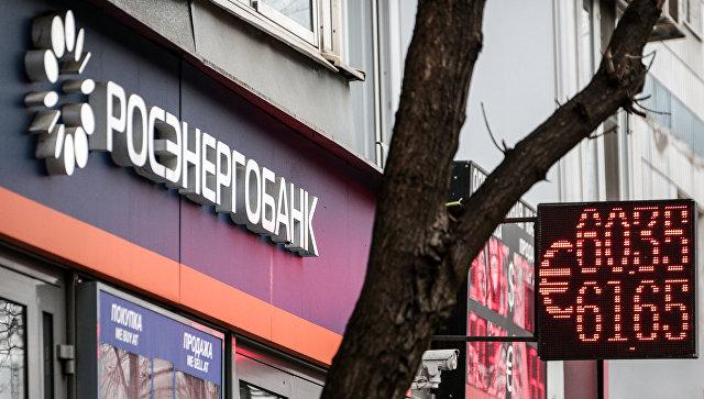 Суд признал банкротом Росэнергобанк, входивший всотню крупнейших банков