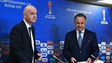 Джанни Инфантино и Виталий Мутко на пресс-конференции, посвященной окончанию Кубка конфедераций