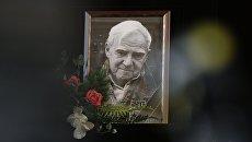 Прощание с писателем Даниилом Граниным в Санкт-Петербурге. Архивное фото