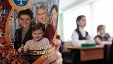 Изучение курса Основы религиозных культур и светской этики в российских школах. Архивное фото