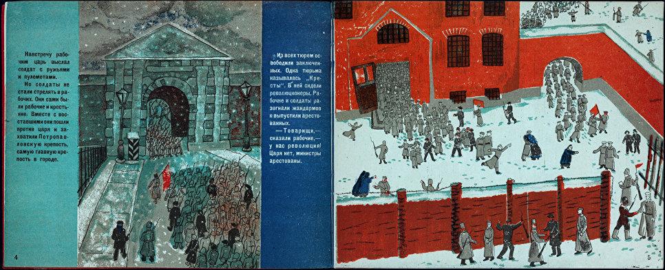 Разворот книги Как победила революция из коллекции советских детских книг, выложенной Принстонским университетом