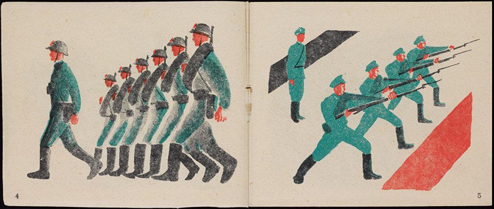 Разворот книги Красная армия из коллекции советских детских книг, выложенной Принстонским университетом