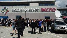 Международный выставочный центр Екатеринбург-ЭКСПО. Архивное фото