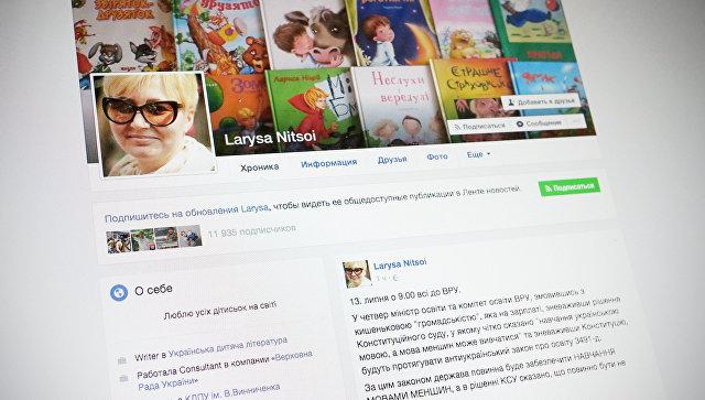 Страница украинской писательницы Ларисы Ницой в Facebook
